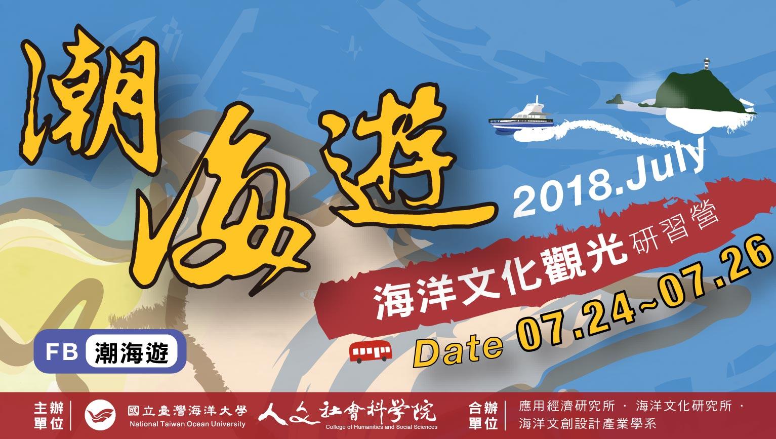 2018海洋文化觀光研習營開始囉~歡迎報名!